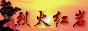 烈火红岩纪念园区(小美主持)