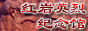 红岩英烈纪念馆(小美主持)